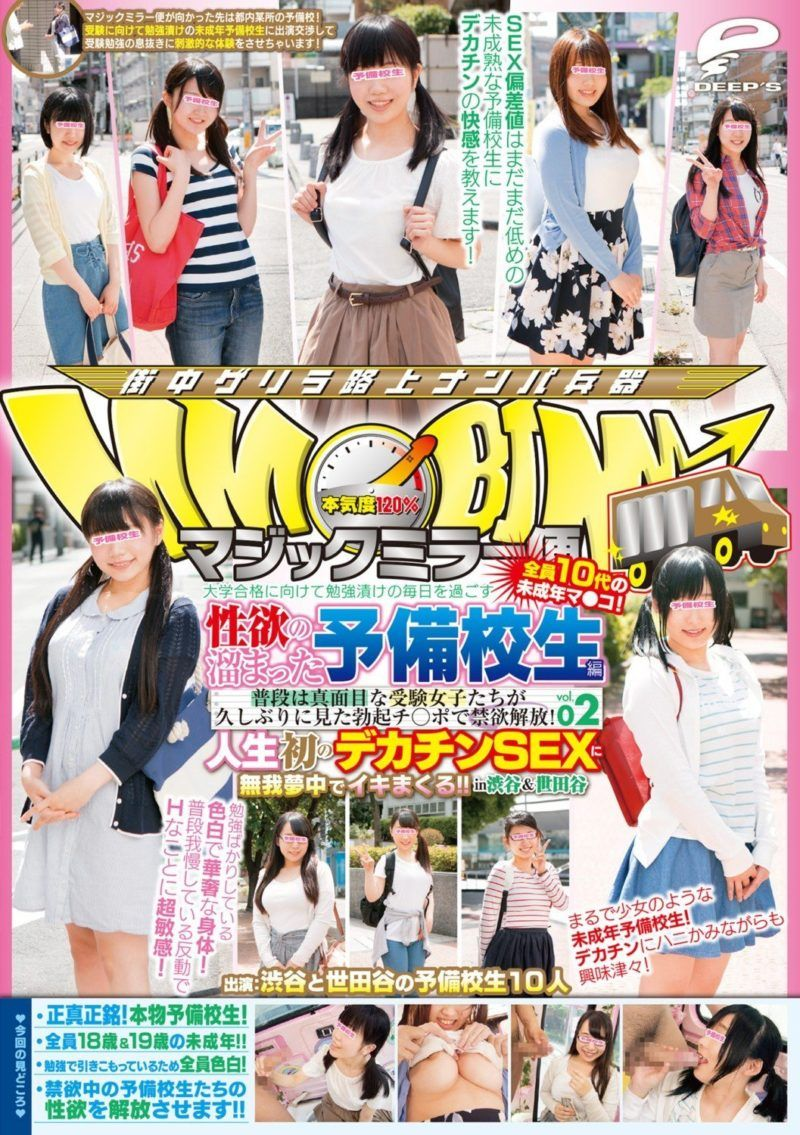 [DVDMS-018] Magic Mirror Flights All Teens Underage Ma ● Co!Abstinence Released In The Erection Chi ● Po Study Pickled Of Accumulated Prep School Students Eds Usually Of Sexual Desire To Spend Every Day That Serious Examination Girls Have Seen In A Long Time Towards The Pass University!Spree Feverishly To Life's First Big Penis SEX! ! Vol.02 In Shibuya And Setagaya