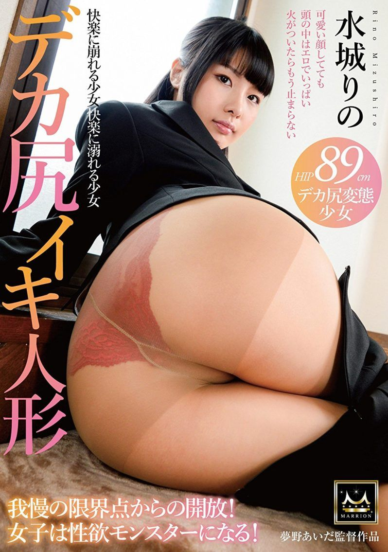 [MMYM-009] A Big Ass Orgasmic Doll Rino Mizushiro